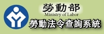 Ministry of Labor Searching System