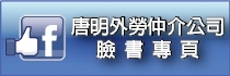 tangmingfacebookpage