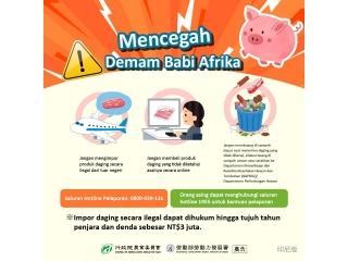 非洲豬瘟印尼