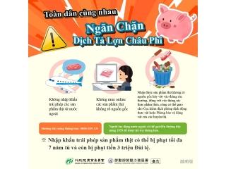 非洲豬瘟越南